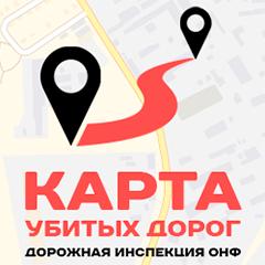 Дорожная инспекция ОНФ. Карта убитых дорог